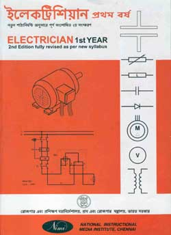 bangla electrical iti