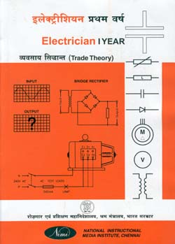 unified theory electrical machines pdf