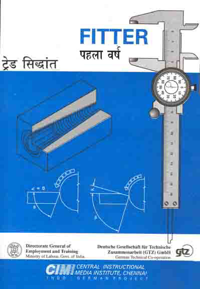assimilation hindi meaning