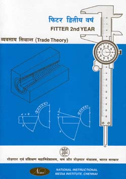 NIMI BOOKS FOR IIT DOWNLOAD