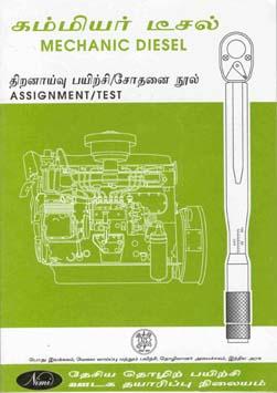 diesel mechanic book in telugu
