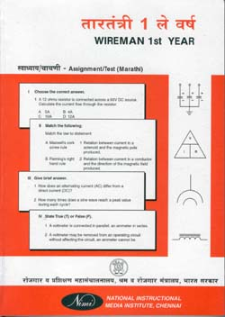 Electrical Iti Books In Marathi Pdf: NIMIrh:nimi.gov.in,Design