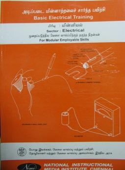 House Wiring Tamil Book Pdf – The Wiring Diagram – readingrat.net